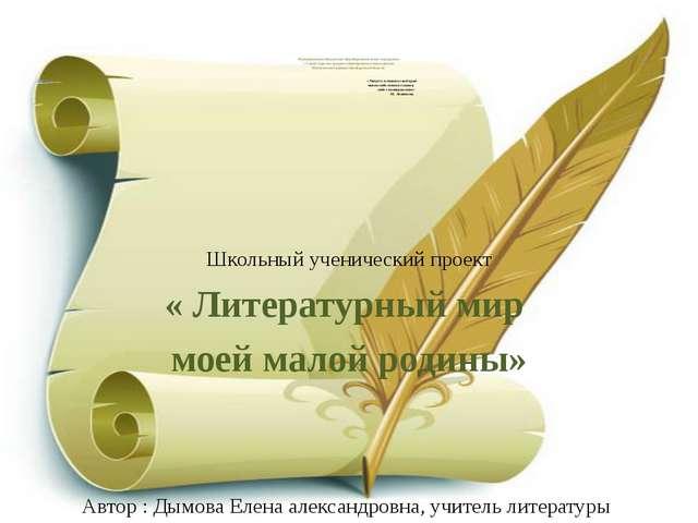 Муниципальное бюджетное общеобразовательное учреждение « Сарай-Гирская средн...