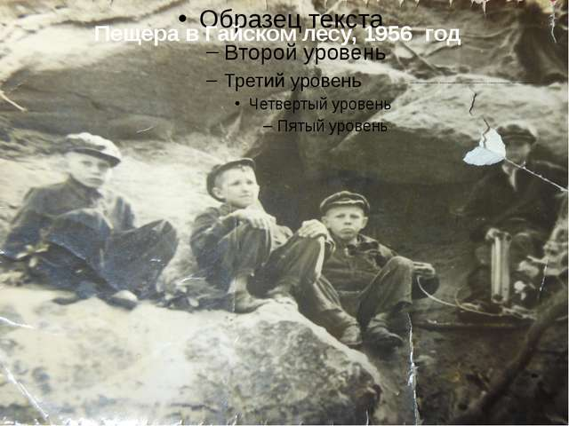 Местные жители подтверждают: стены пещеры закопченные, найдены предметы быта...