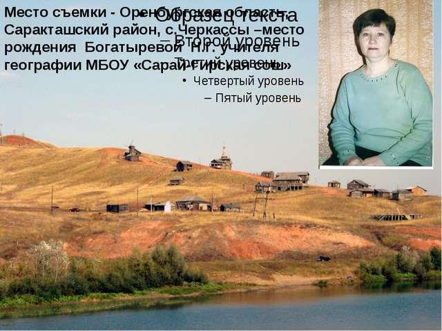 Место съемки - Оренбургская область, Саракташский район, с.Черкассы –место р...