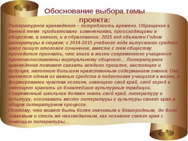 Обоснование выбора темы проекта: Литературное краеведение – потребность време...