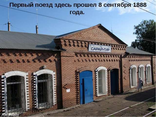 Первый поезд здесь прошел 8 сентября 1888 года.