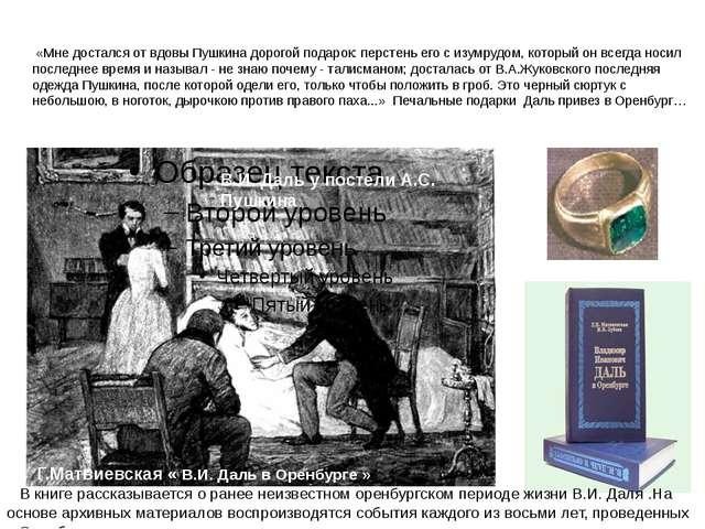 «Мне достался от вдовы Пушкина дорогой подарок: перстень его с изумрудом, ко...