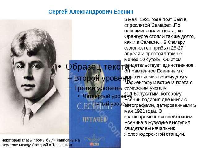 5 мая 1921 года поэт был в «проклятой Самаре» .По воспоминаниям поэта, «в Оре...