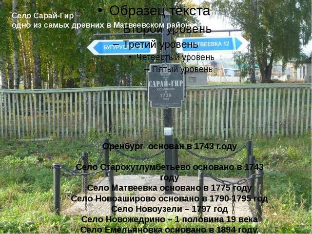 Оренбург основан в 1743г.оду Село Старокутлумбетьево основано в 1743 году С...