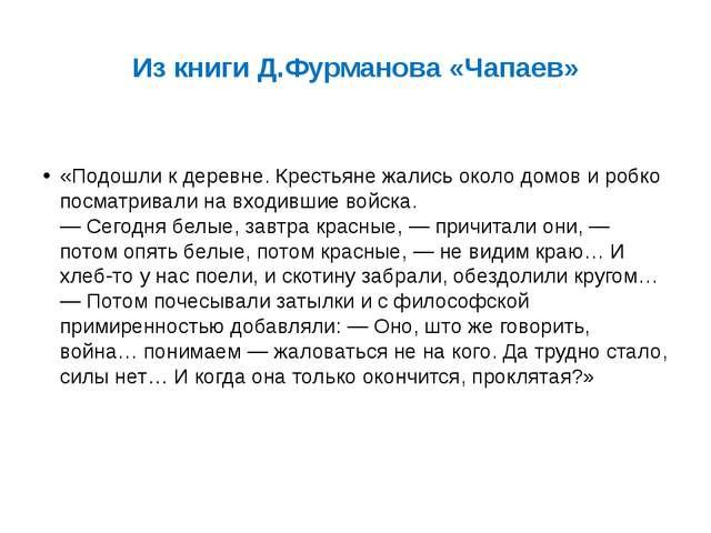 Из книги Д.Фурманова «Чапаев» «Подошли к деревне. Крестьяне жались около домо...
