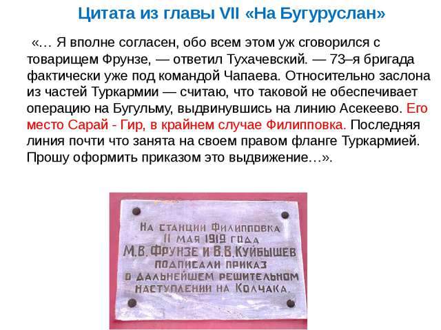 Цитата из главы VII «На Бугуруслан» «… Я вполне согласен, обо всем этом уж с...