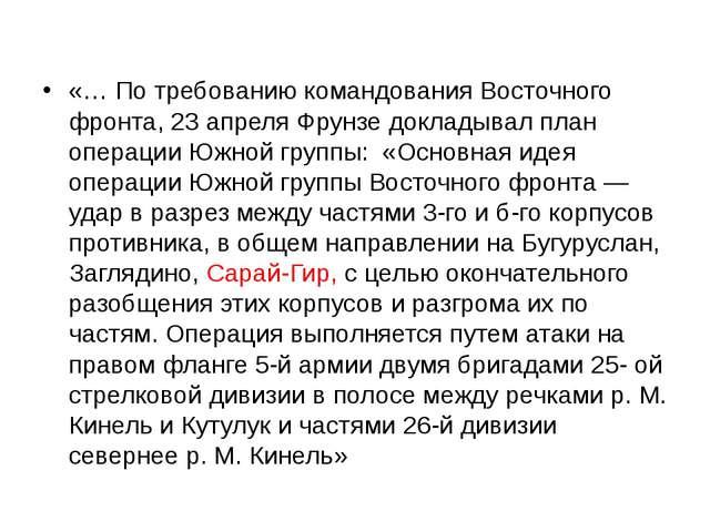 «… По требованию командования Восточного фронта, 23 апреля Фрунзе докладывал...