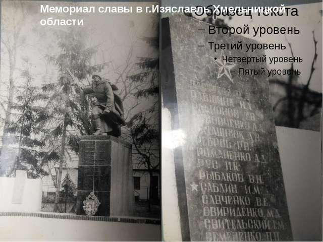 Мемориал славы в г.Изяславль Хмельницкой области