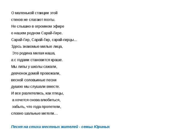 О маленькой станции этой стихов не слагают поэты. Не слышно в огромном эфире...