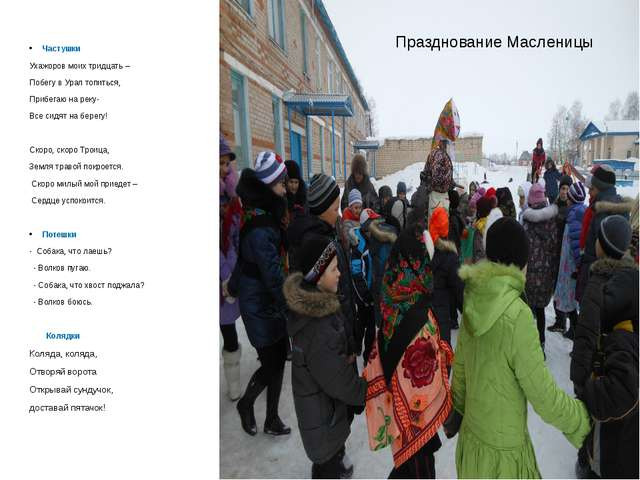 Частушки Ухажоров моих тридцать – Побегу в Урал топиться, Прибегаю на реку-...