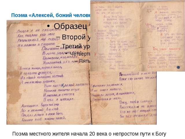 Поэма «Алексей, божий человек» Поэма местного жителя начала 20 века о непрост...