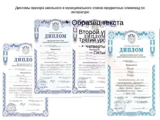 Дипломы призера школьного и муниципального этапов предметных олимпиад по лите...