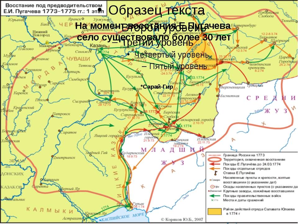 На момент восстания Е.Пугачева село существовало более 30 лет *Сарай-Гир