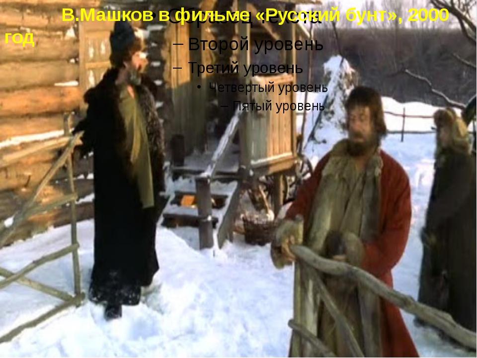 В.Машков в фильме «Русский бунт», 2000 год