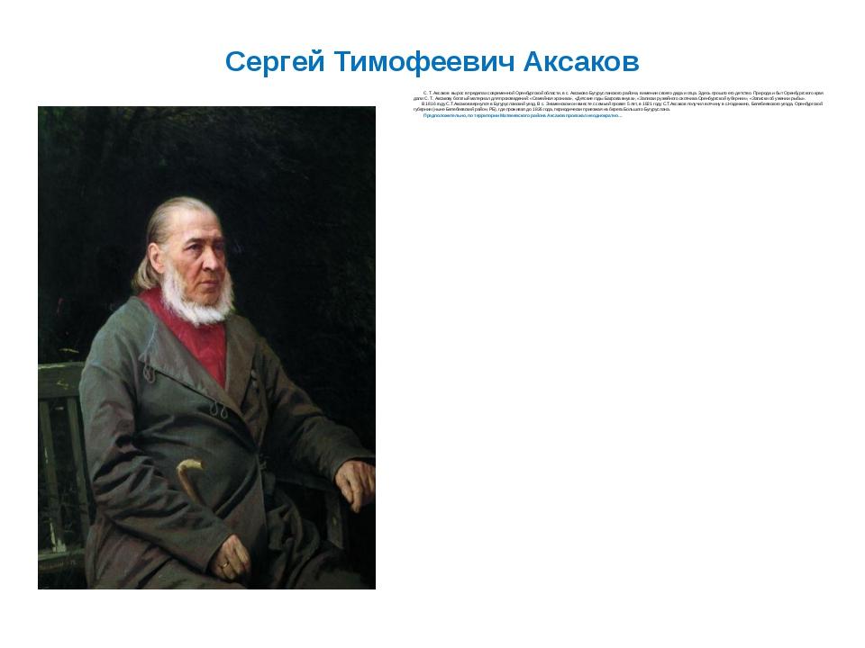 Сергей Тимофеевич Аксаков С. Т. Аксаков вырос в пределах современной Оренбур...