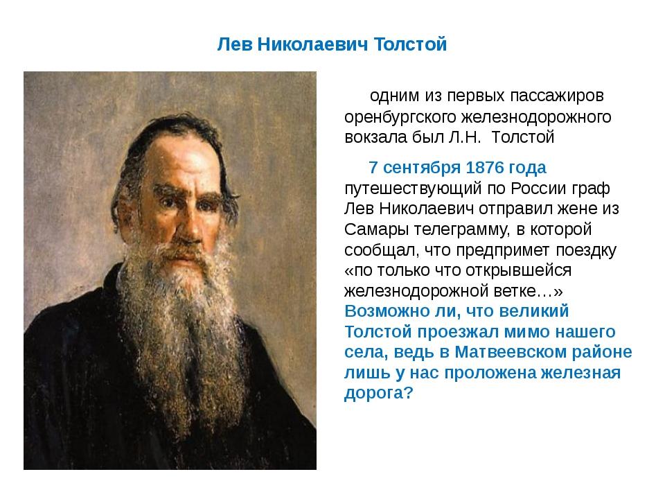 Лев Николаевич Толстой одним из первых пассажиров оренбургского железнодорожн...