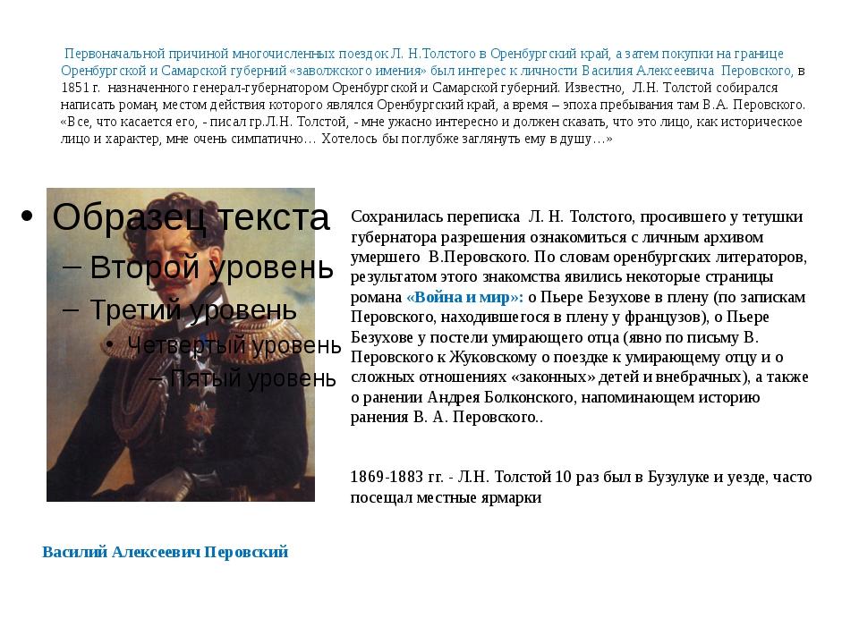 Первоначальной причиной многочисленных поездок Л. Н.Толстого в Оренбургский...