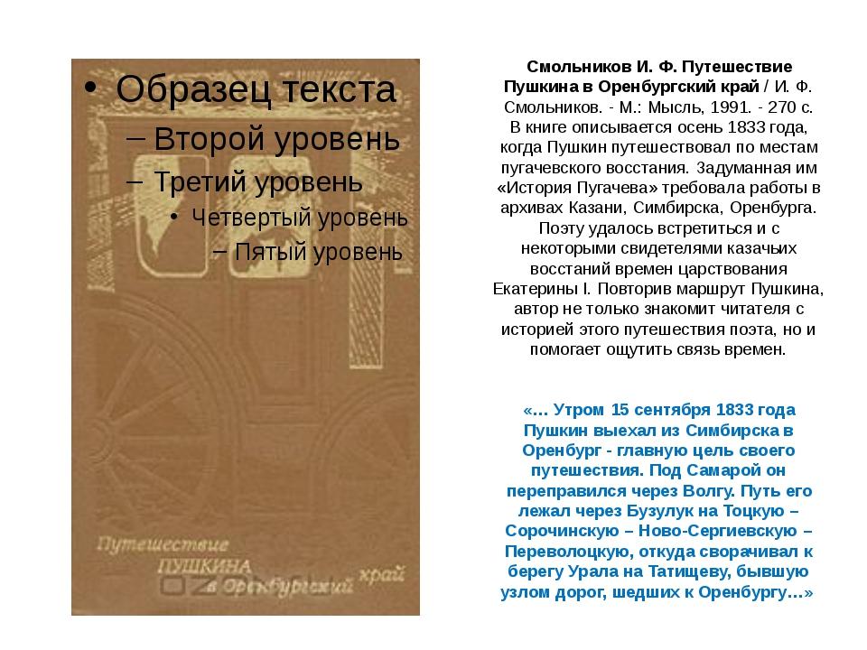 Смольников И. Ф. Путешествие Пушкина в Оренбургский край/ И. Ф. Смольников....
