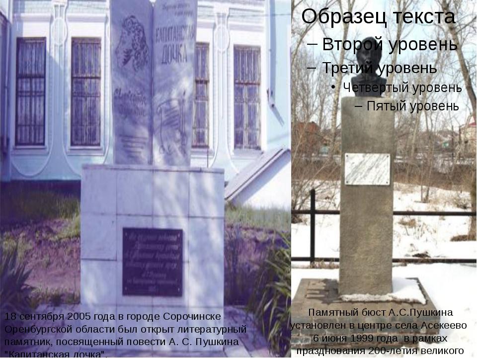 Памятный бюст А.С.Пушкина установлен в центре села Асекеево 6 июня 1999 года...