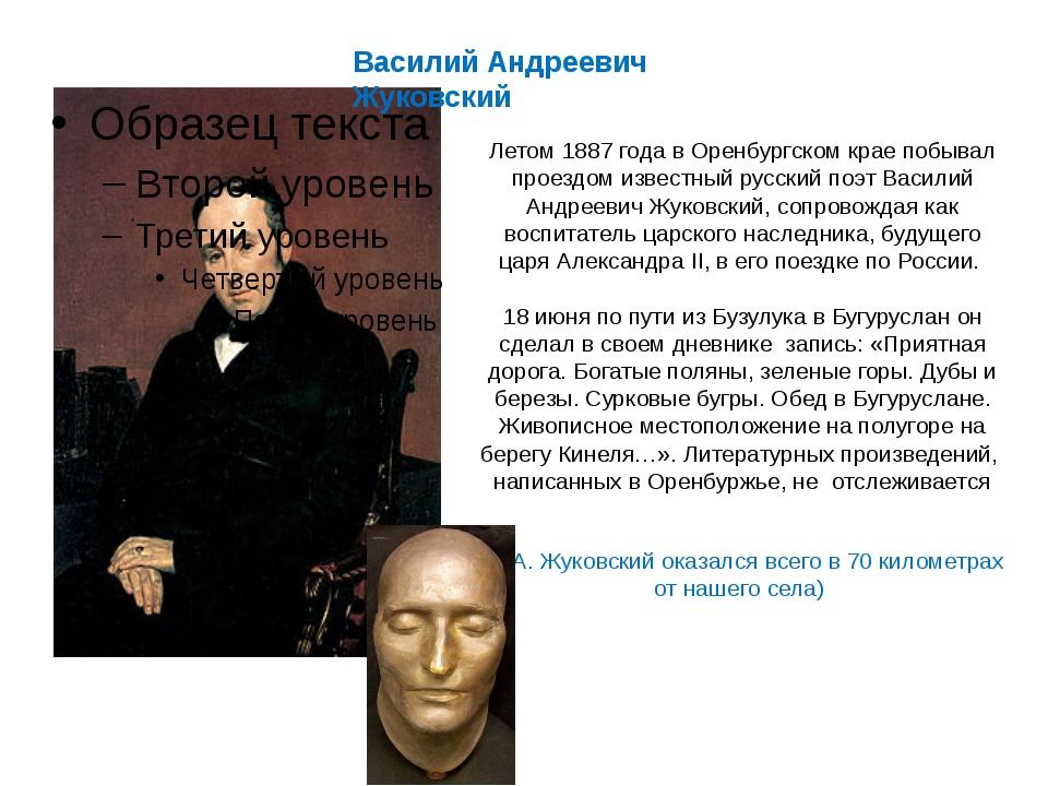 Летом 1887 года в Оренбургском крае побывал проездом известный русский поэт В...