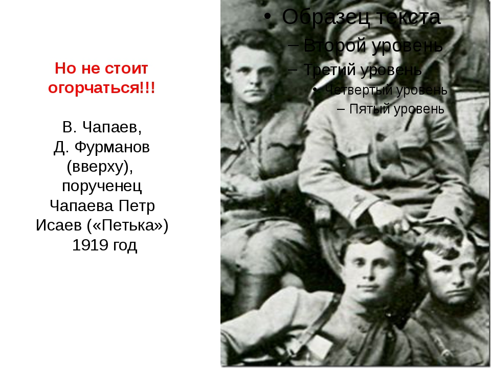 Но не стоит огорчаться!!! В. Чапаев, Д.Фурманов (вверху), порученец Чапаева...
