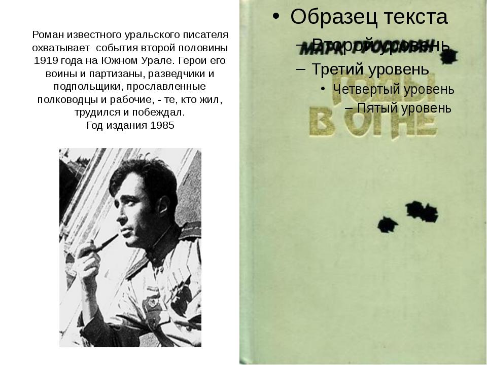 Роман известного уральского писателя охватывает события второй половины 1919...