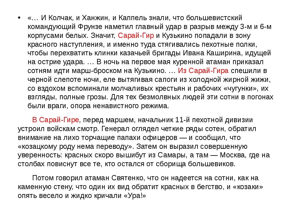 «… И Колчак, и Ханжин, и Каппель знали, что большевистский командующий Фрунз...