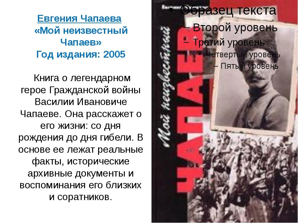 Евгения Чапаева «Мой неизвестный Чапаев» Год издания:2005 Книга о легендарн...