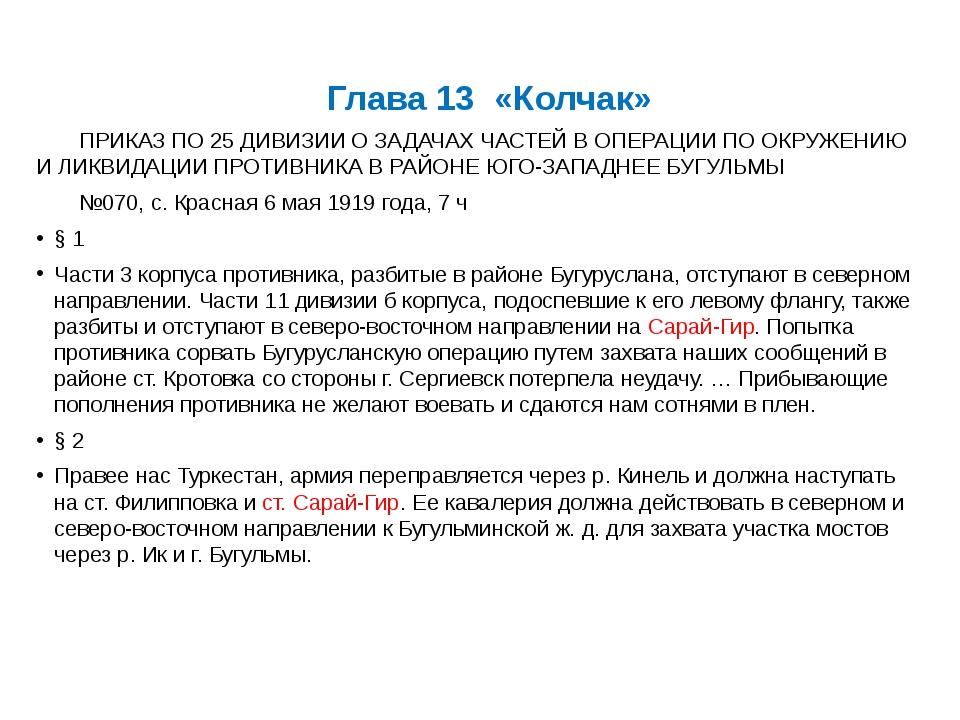Глава 13 «Колчак» ПРИКАЗ ПО 25 ДИВИЗИИ О ЗАДАЧАХ ЧАСТЕЙ В ОПЕРАЦИИ ПО ОКРУЖЕ...