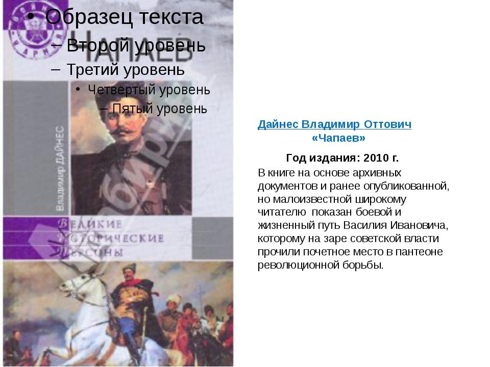 Дайнес Владимир Оттович «Чапаев» Год издания: 2010 г. В книге на основе архив...