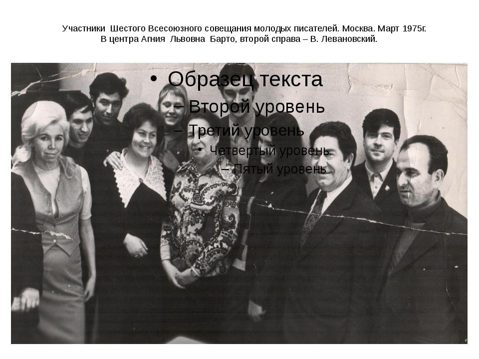Участники Шестого Всесоюзного совещания молодых писателей. Москва. Март 1975г...