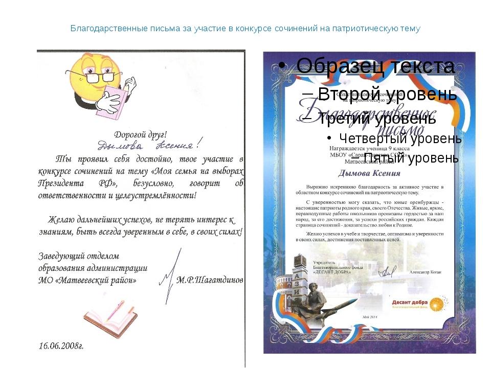 Благодарственные письма за участие в конкурсе сочинений на патриотическую тему
