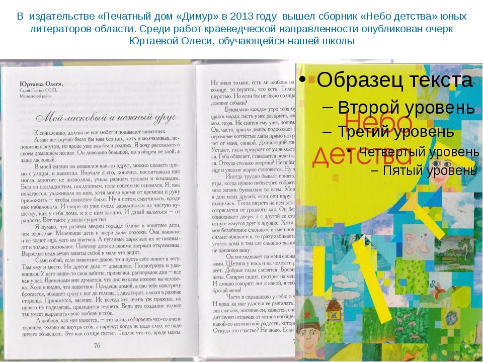 В издательстве «Печатный дом «Димур» в 2013 году вышел сборник «Небо детства»...