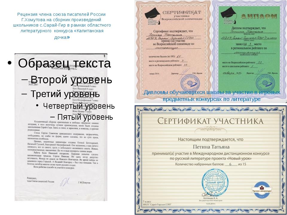 Рецензия члена союза писателей России Г.Хомутова на сборник произведений шко...