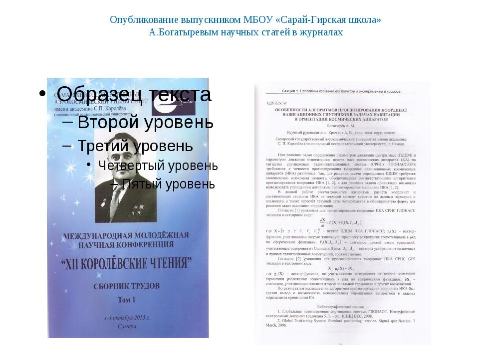 Опубликование выпускником МБОУ «Сарай-Гирская школа» А.Богатыревым научных ст...