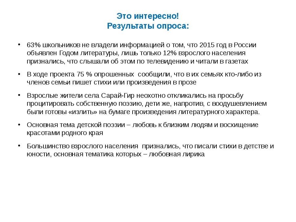 Это интересно! Результаты опроса: 63% школьников не владели информацией о том...