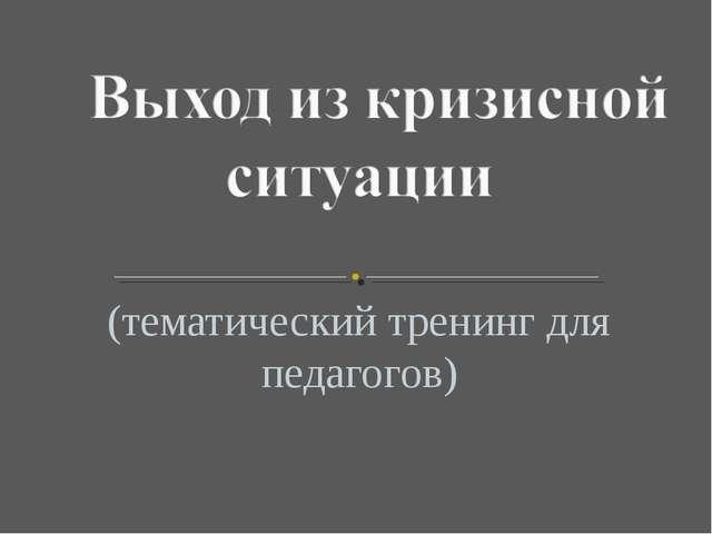 (тематический тренинг для педагогов)