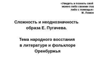 Сложность и неоднозначность образа Е. Пугачева. Тема народного восстания в л