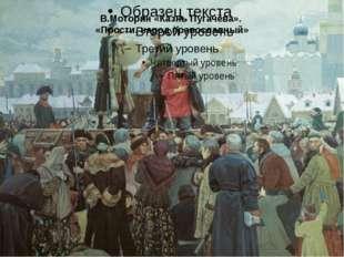 В.Моторин «Казнь Пугачёва». «Прости, народ православный»