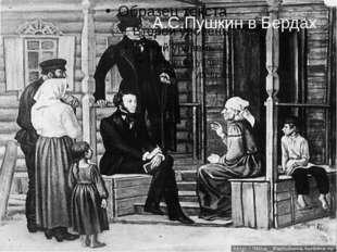 А.С.Пушкин в Бердах