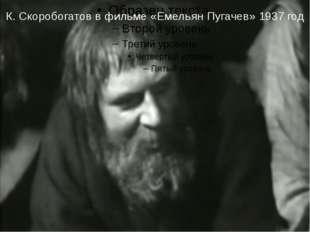 К. Скоробогатов в фильме «Емельян Пугачев» 1937 год