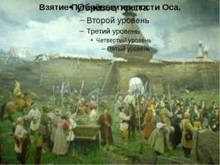 Взятие Пугачёвым крепости Оса.