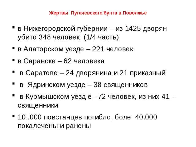 Жертвы Пугачевского бунта в Поволжье в Нижегородской губернии – из 1425 дворя...