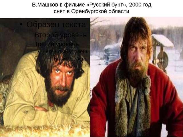 В.Машков в фильме «Русский бунт», 2000 год снят в Оренбургской области