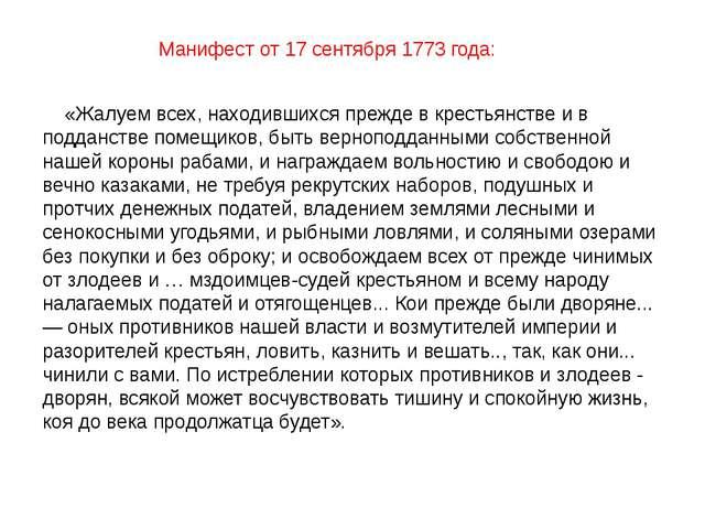 Манифест от 17 сентября 1773 года: «Жалуем всех, находившихся прежде в крест...