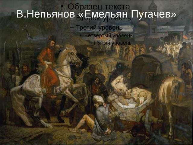 В.Непьянов «Емельян Пугачев»
