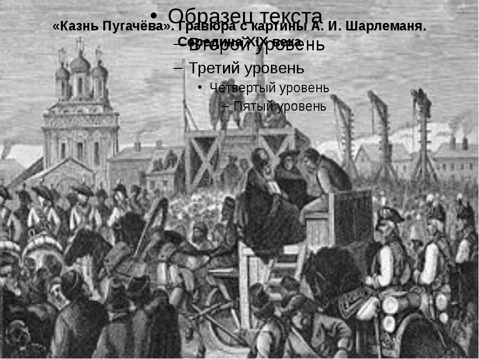 «Казнь Пугачёва». Гравюра с картины А.И.Шарлеманя. Середина XIX века