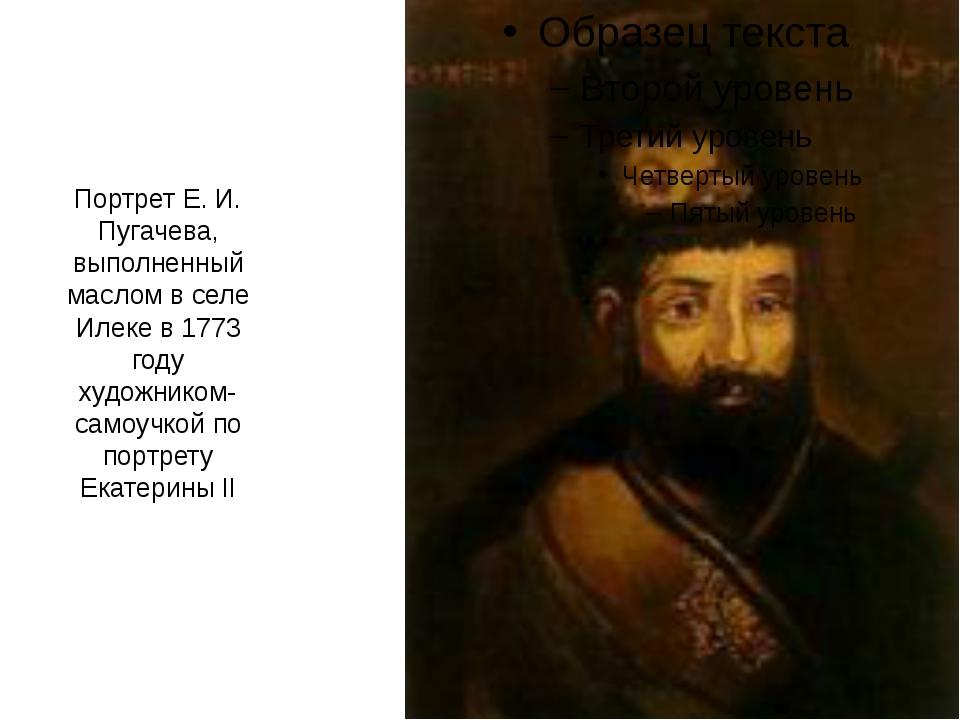 Портрет Е. И. Пугачева, выполненный маслом в селе Илеке в 1773 году художник...