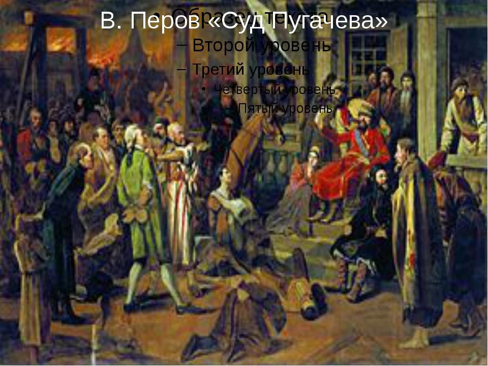 В. Перов «Суд Пугачева»