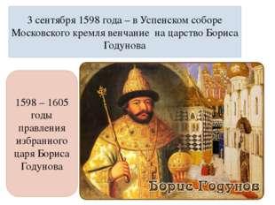 3 сентября 1598 года – в Успенском соборе Московского кремля венчание на царс